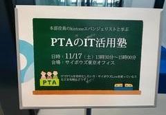 PTAのIT活用塾