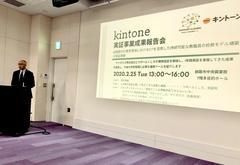 kintone実証事業成果報告会