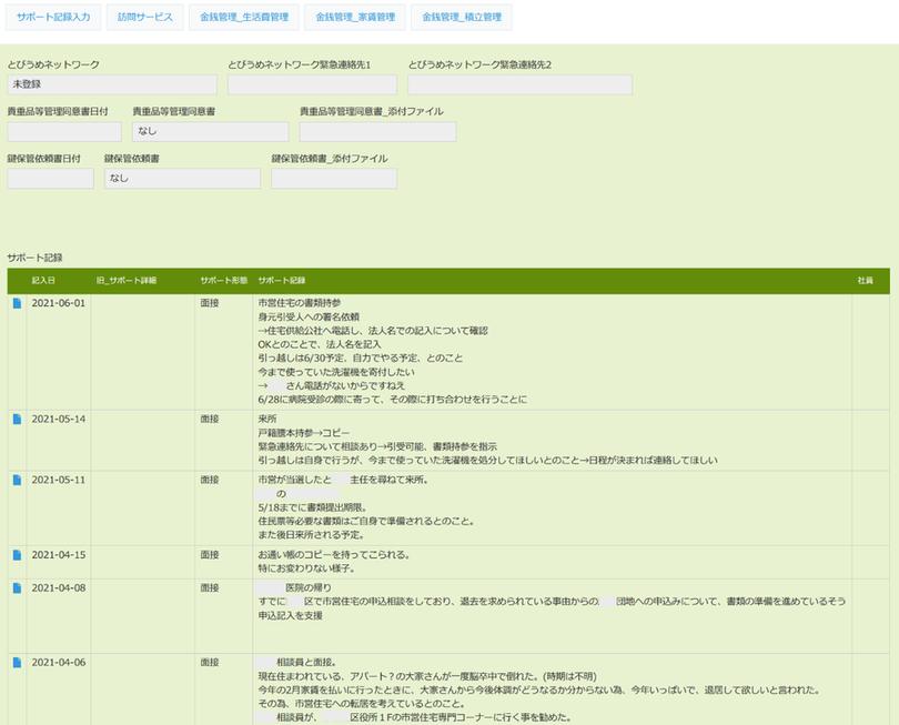 サポート記録レコード画面.png