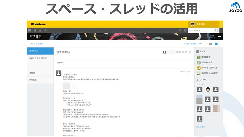 焼き芋大会モザイク810.png
