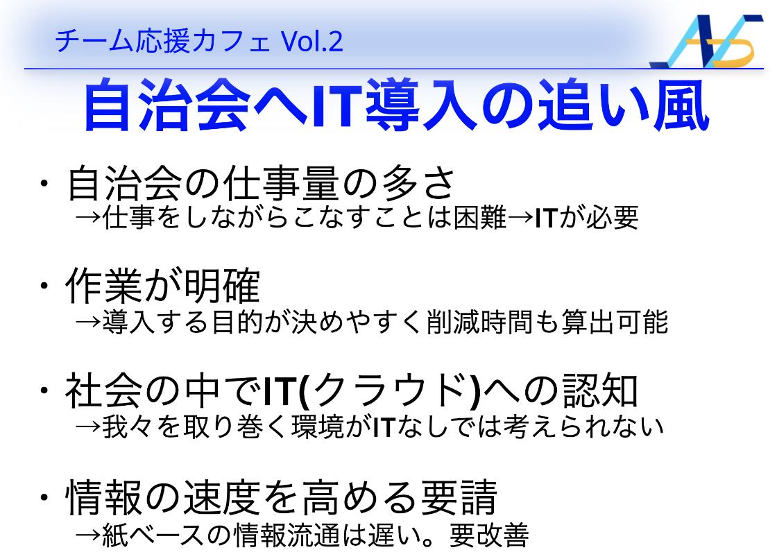 2_カフェvol.2_自治会へIT導入の追い風.png