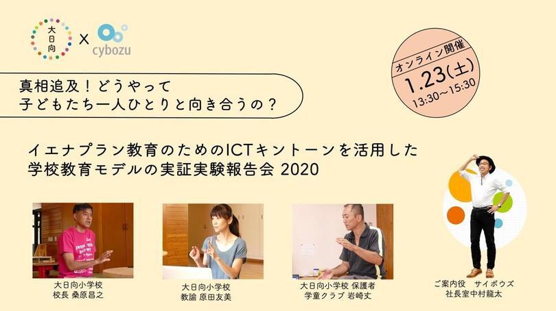 報告会タイトル.jpg