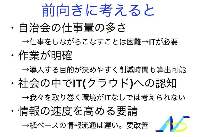 長井さんスライド3.png