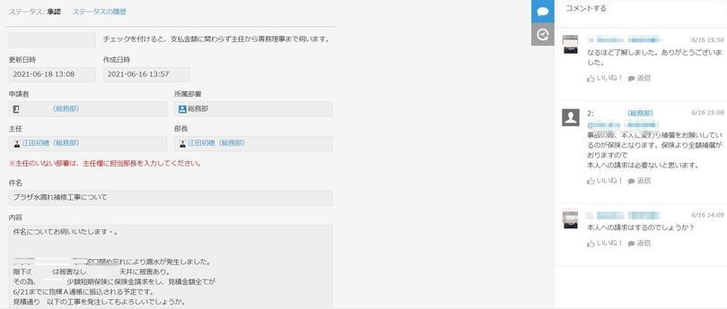 伺い書アプリ画面.jpg
