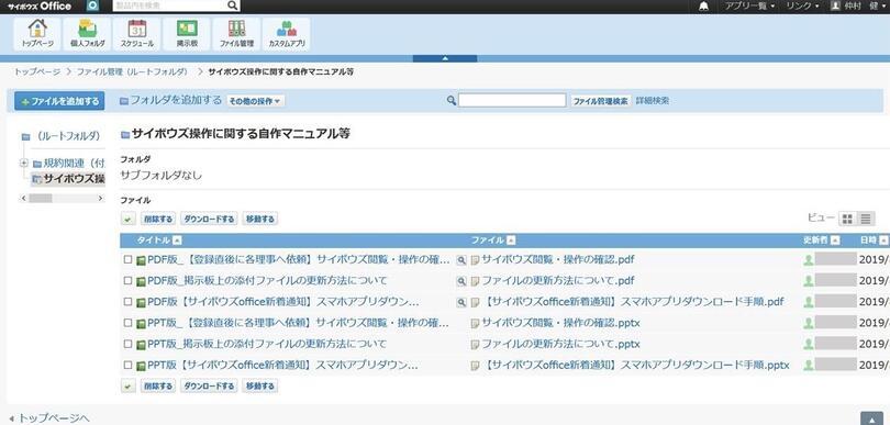 5.ファイル管理一覧.jpg