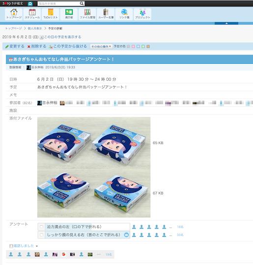 アンケートスクリーンショット あさぎちゃん.png