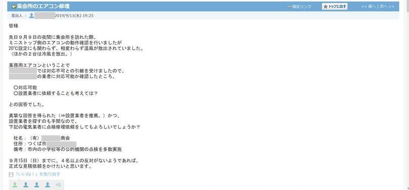 4.エアコン修理の相談.jpg