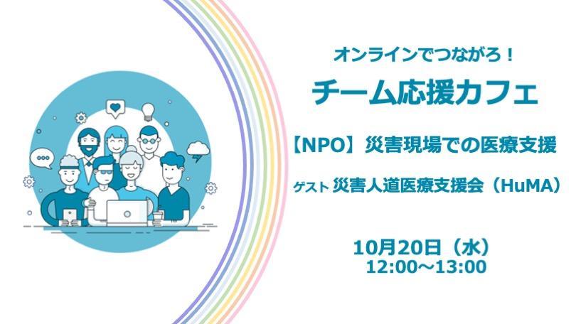 チーム応援カフェLPトップ_202110_4(幅810).jpg