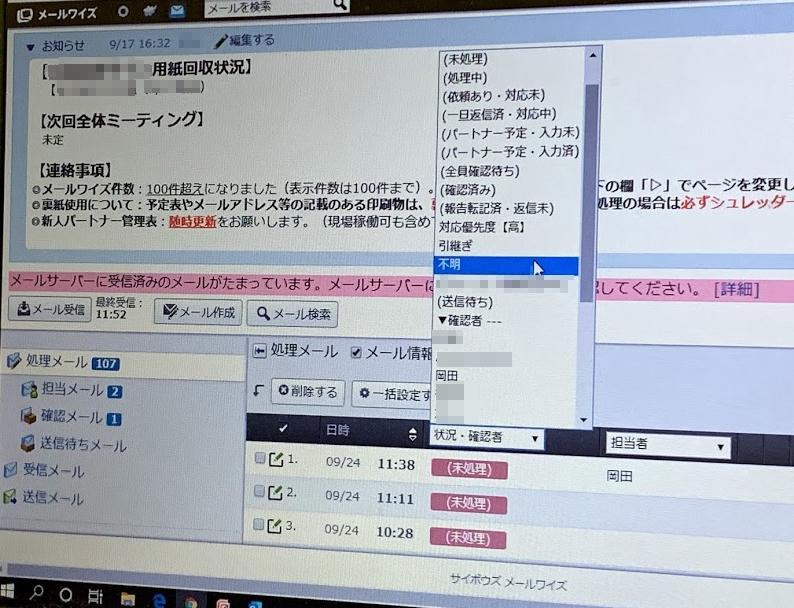 メールワイズ分類モザイク.jpg