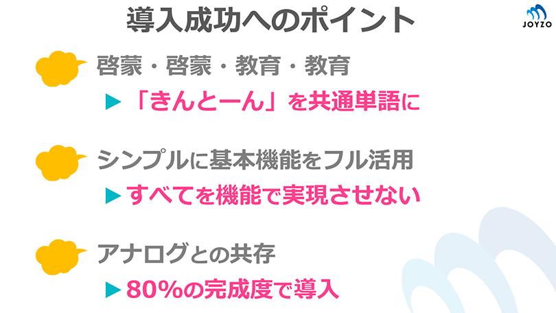 導入成功810.png