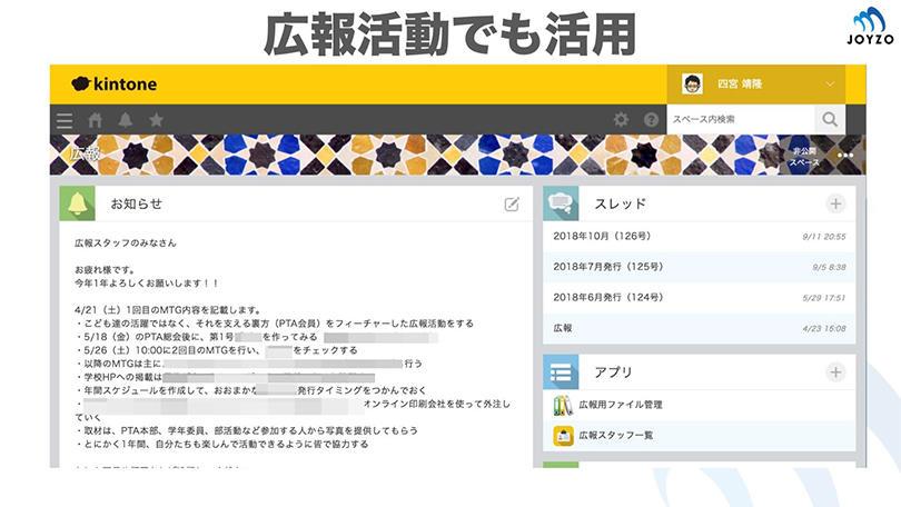 広報活動モザイク810.jpg