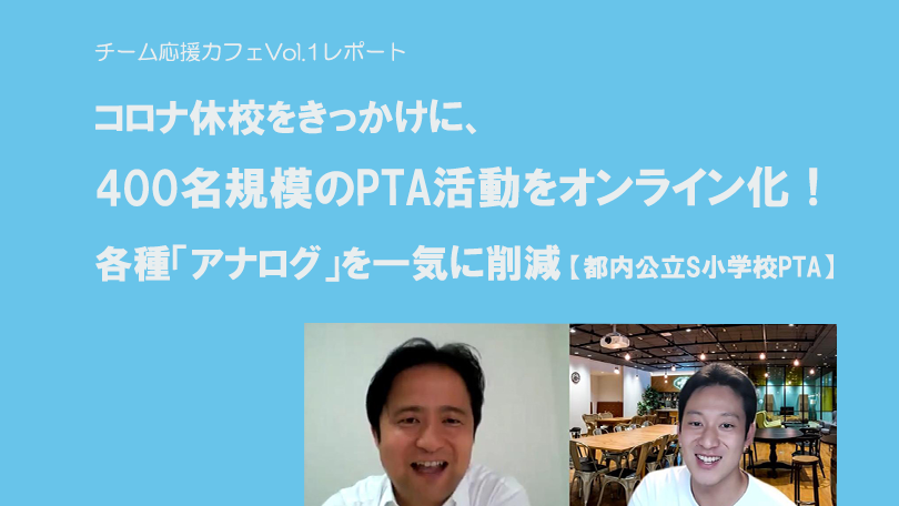 S小PTA事例アイキャッチ.png