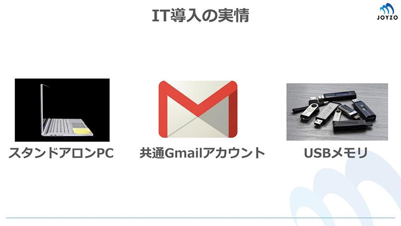 IT導入の実情810.jpg