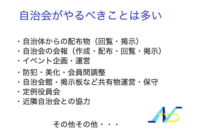 長井さんスライド2.png
