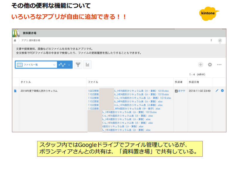 HGAファイル.png