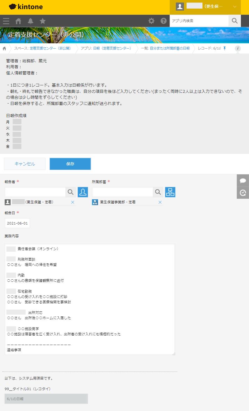 日報アプリ入力画面.png