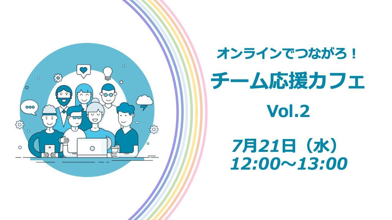 チーム応援カフェvol.2LPトップ原稿.jpg