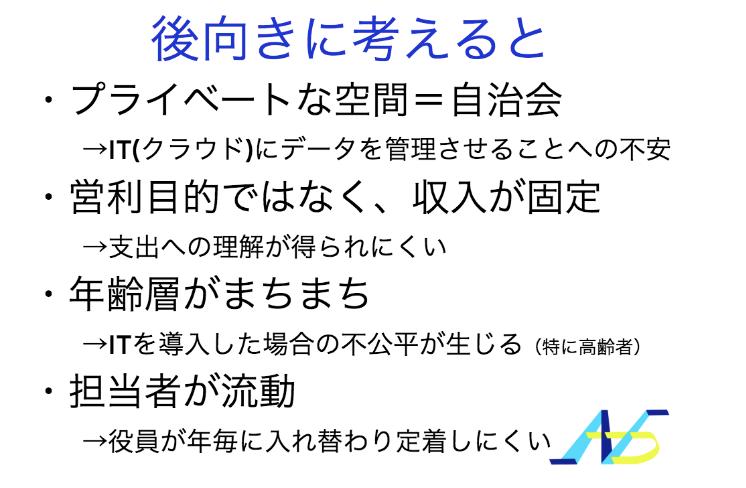 長井さんスライド4.png